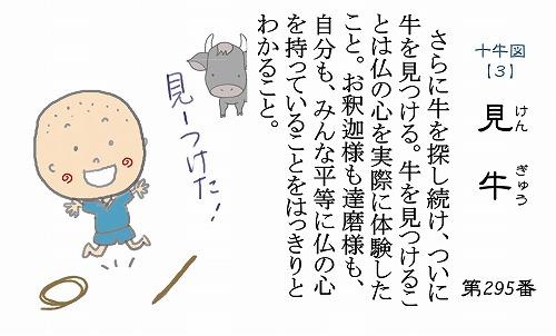 500仏教豆知識シール 十牛図3