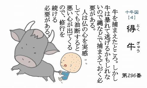 500仏教豆知識シール 十牛図4