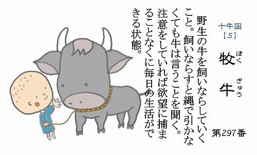 500仏教豆知識シール 十牛図5