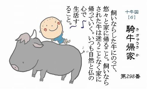 500仏教豆知識シール 十牛図6