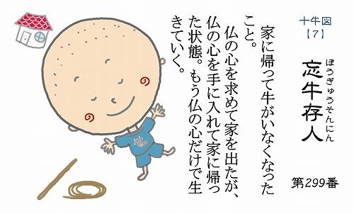 500仏教豆知識シール 十牛図7