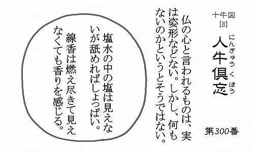500仏教豆知識シール 十牛図8