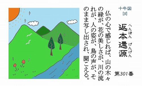 500仏教豆知識シール 十牛図9