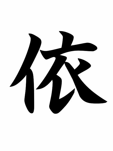 500無依の道人 ブログ2