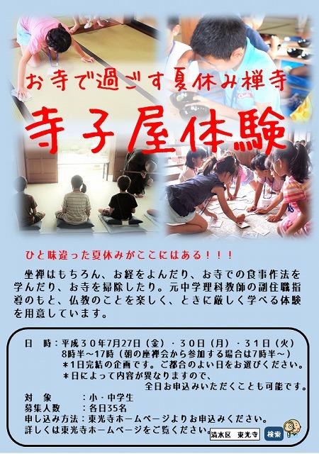 500寺子屋体験 チラシ 平成30年夏休みホームページ用3
