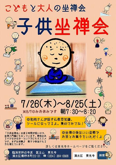 500子供坐禅会 チラシ 平成30年夏休み