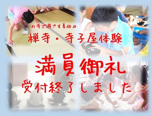 500寺子屋体験 チラシ 平成30年夏休みホームページ用 満員御礼2