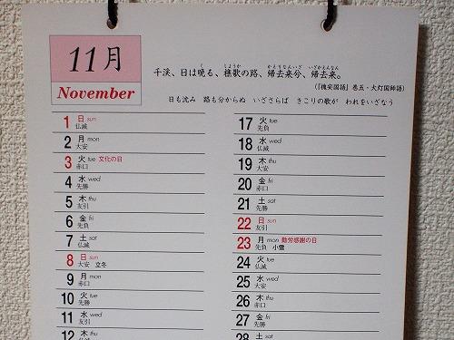 500禅語カレンダー2