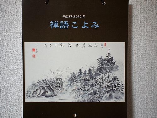 500禅語カレンダー1