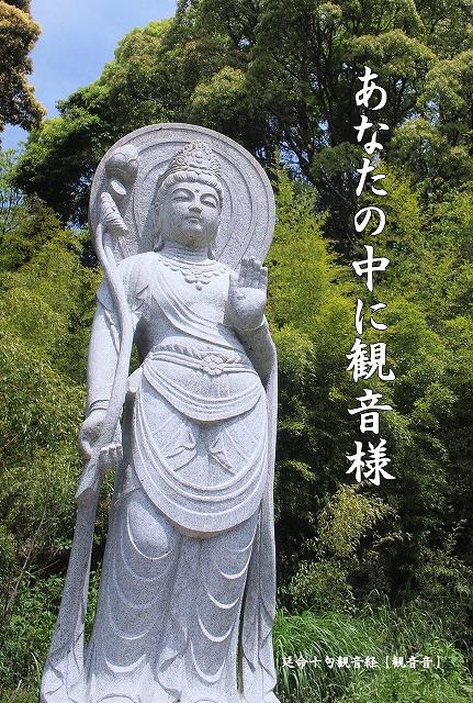 500写経会 絵葉書作成ファイル 57 観世音