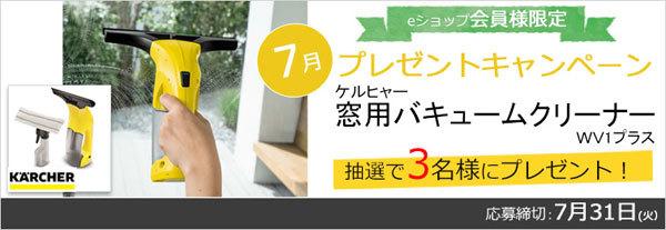 「ケルヒャーの窓用バキュームクリーナー」を、モニタープレゼント!