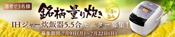 銘柄量り炊きIHジャー炊飯器5.5合モニター募集!
