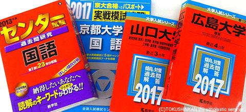 センター対策国語講座2018a