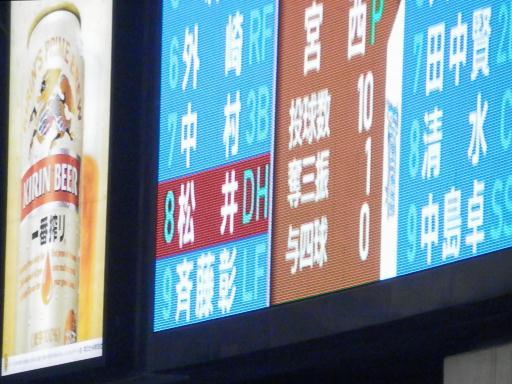 7松井稼頭央