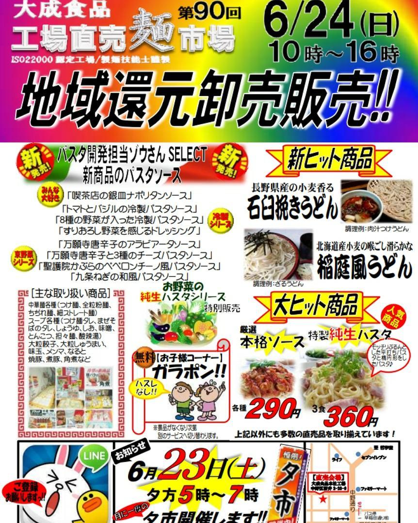 大成麺市場6月チラシ