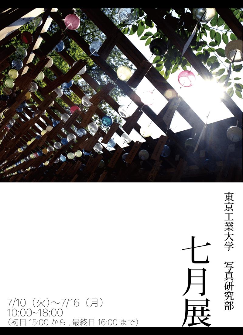 2018七月展ポスター縦アウトライン化