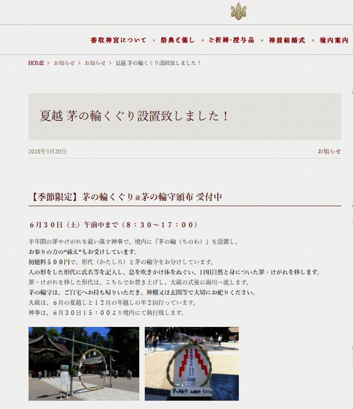 katori_oohara2018
