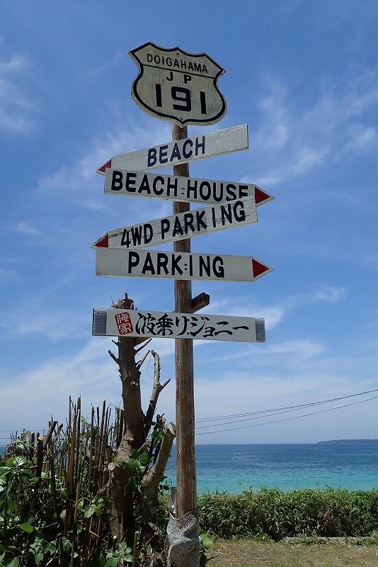 土井ヶ浜1