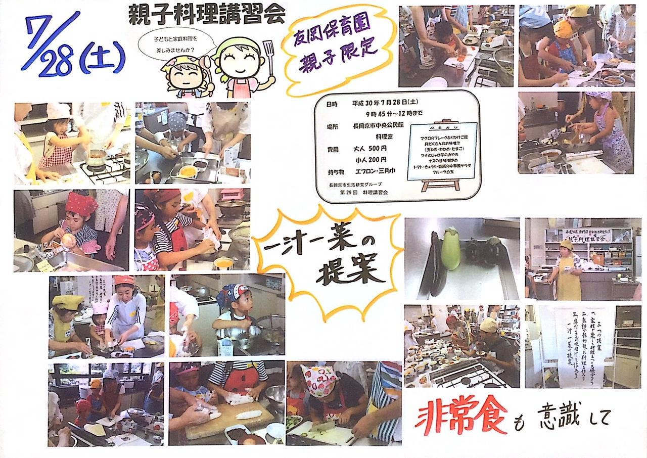 親子料理教室_1