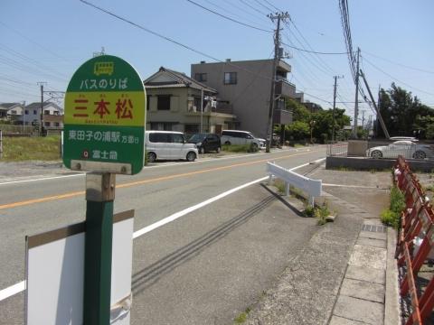 三本松バス停