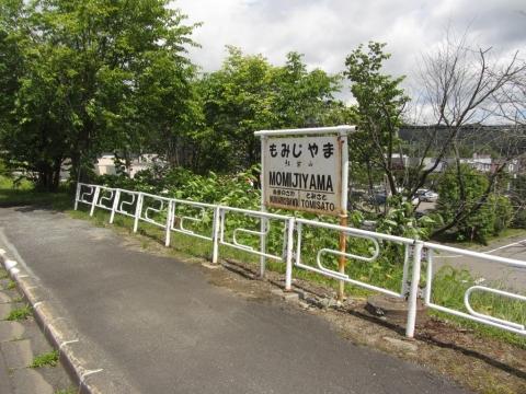 紅葉山駅名標