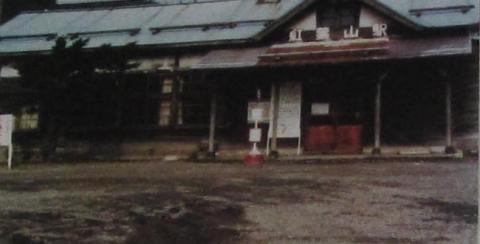紅葉山駅旧駅舎