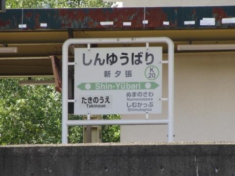 新夕張駅名標