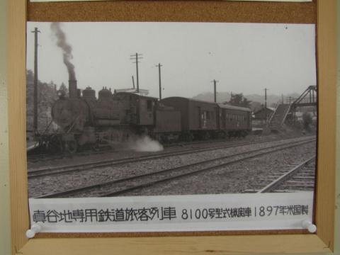 真谷地専用鉄道旅客列車