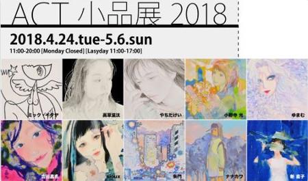 ACT 小品展2018