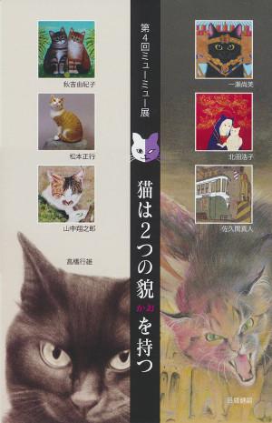 第4回ミューミュー展 猫は2つの貌をもつ
