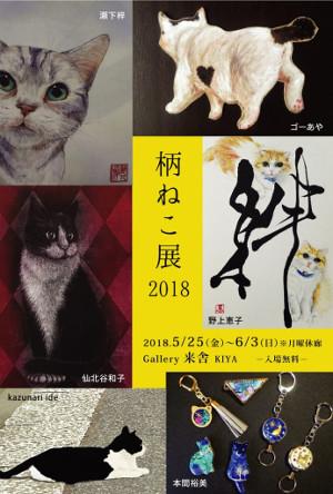 柄ねこ展2018 ギャラリー来舎