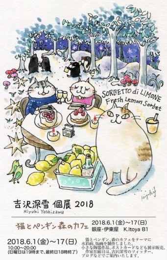 吉沢深雪個展2018 猫とペンギン森のカフェ