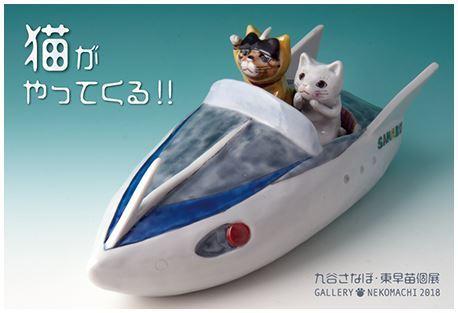 九谷さなぼ 東早苗個展 猫がやってくる!!