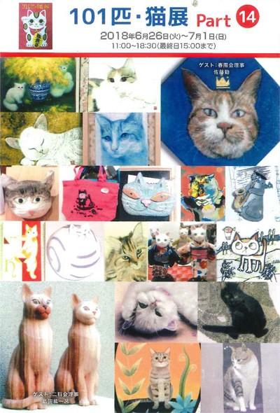 101匹猫展part14