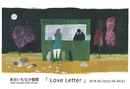 あおいもなか個展 Aoimonaka Solo Show