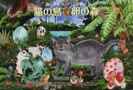 琴坂映理 個展 猫の島 卵の森