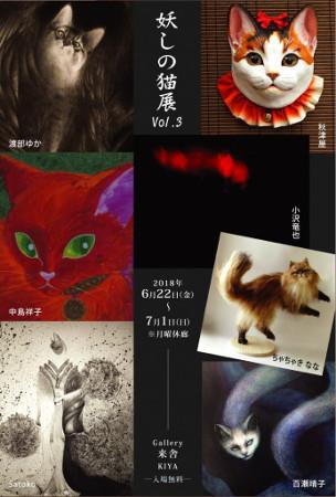 妖しの猫展 Vol 3