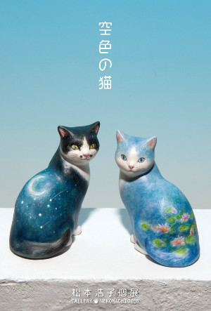 松本浩子 空色の猫