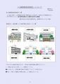 web01-shoukibotokuninnkouse.jpg
