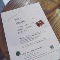20180702絵本とアロマフライヤー.jpg