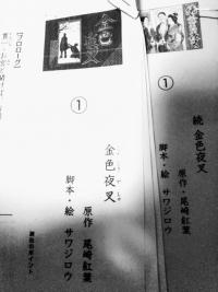 20180627原っぱの会金色夜叉.jpg