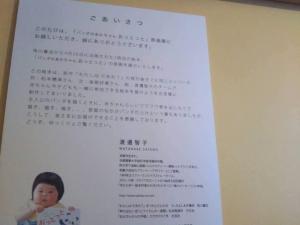 20180727ぱんだのあかちゃんおっとっと原画展7.jpg