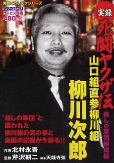 yakuza07203636_20180807211147b3b.jpg
