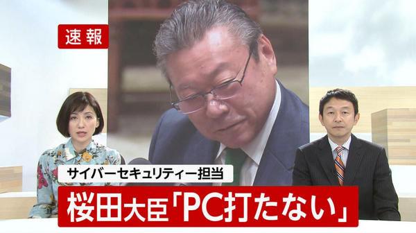桜田義孝 サイバーセキュリティ