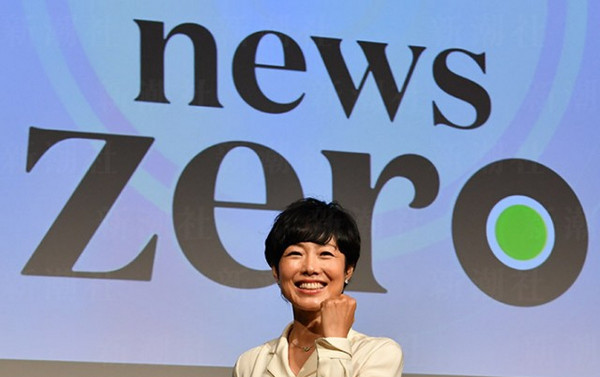 有働由美子 NEWSZERO