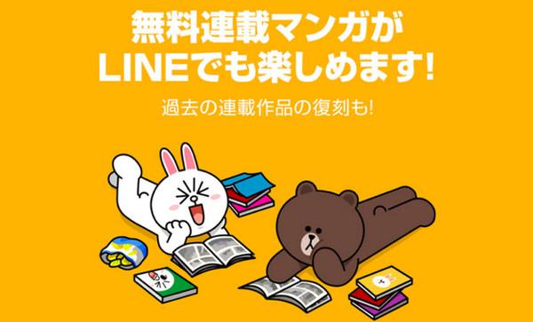 炎上 LINE漫画