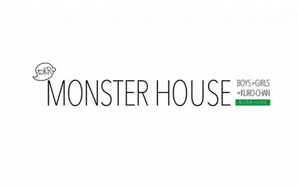 水曜日のダウンタウン モンスターハウス クロちゃん