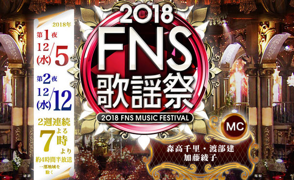 FNS歌謡祭 2018