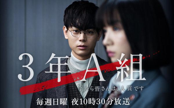 菅田将暉 3年A組 ―今から皆さんは、人質です―