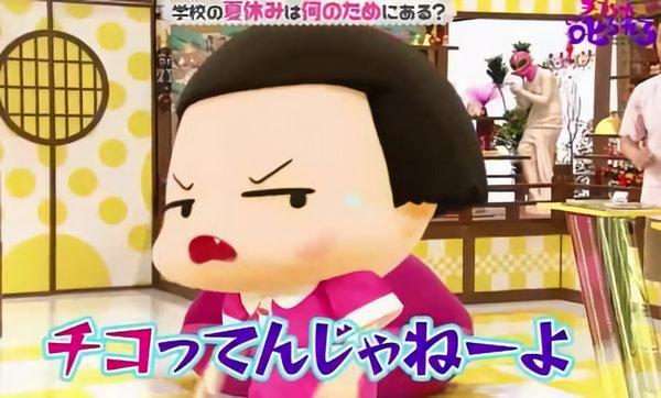 NHK チコちゃんに叱られる